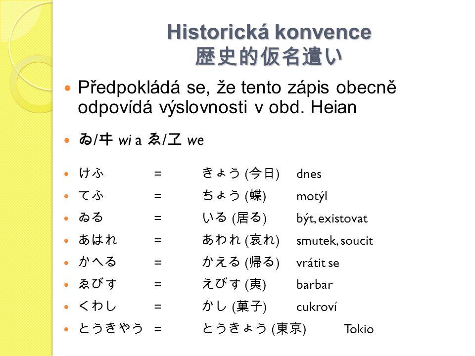 Historická konvence 歴史的仮名遣い