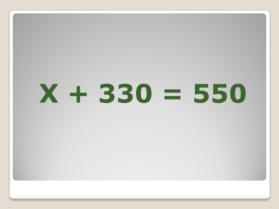 X + 330 = 550