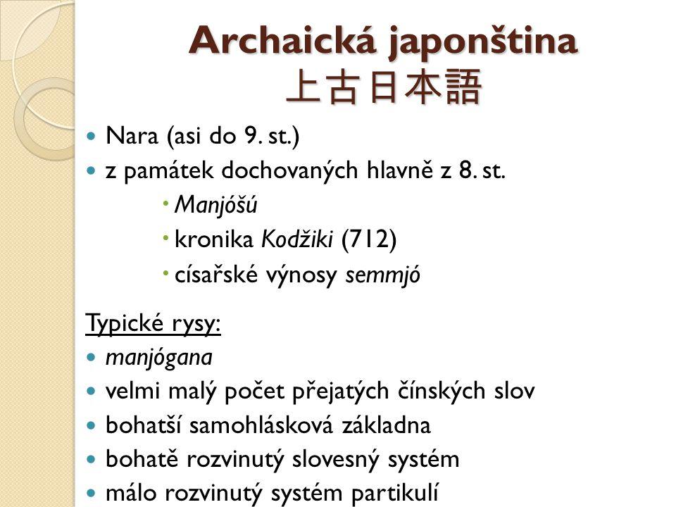 Archaická japonština 上古日本語