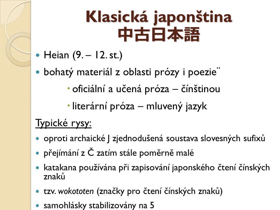 Klasická japonština 中古日本語