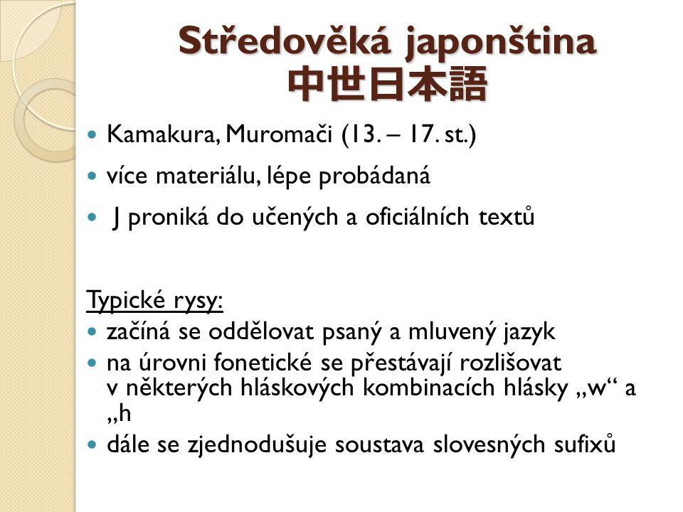 Středověká japonština 中世日本語