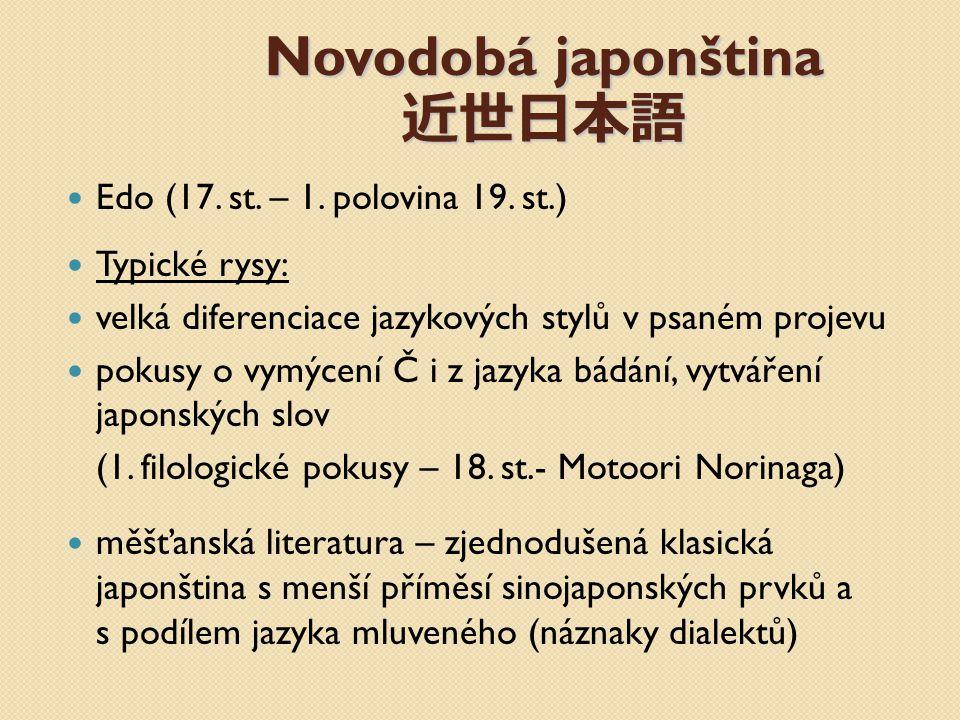 Novodobá japonština 近世日本語