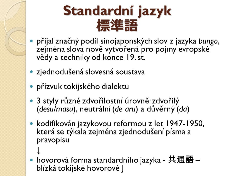 Standardní jazyk 標準語
