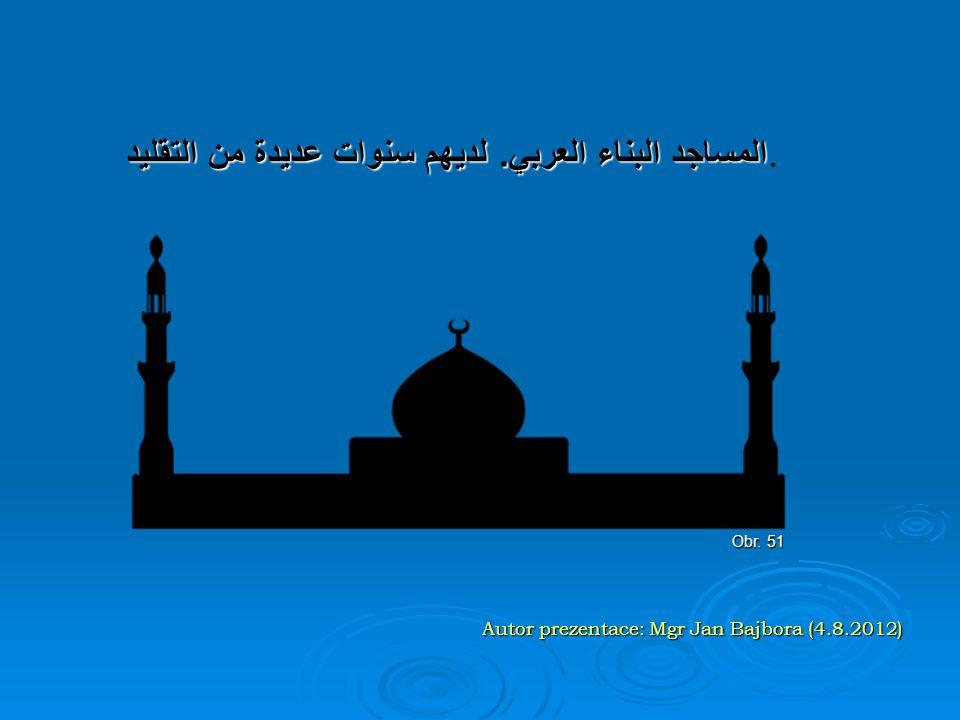 المساجد البناء العربي. لديهم سنوات عديدة من التقليد.