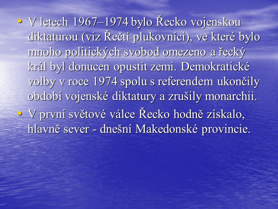 V letech 1967–1974 bylo Řecko vojenskou diktaturou (viz Řečtí plukovníci), ve které bylo mnoho politických svobod omezeno a řecký král byl donucen opustit zemi. Demokratické volby v roce 1974 spolu s referendem ukončily období vojenské diktatury a zrušily monarchii.