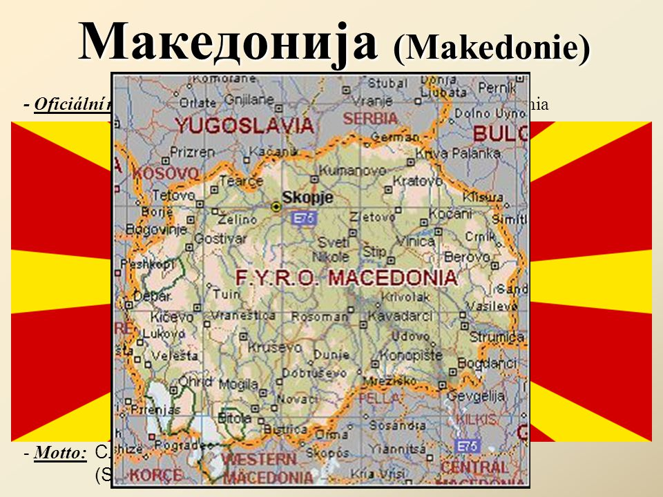 Македонија (Makedonie)