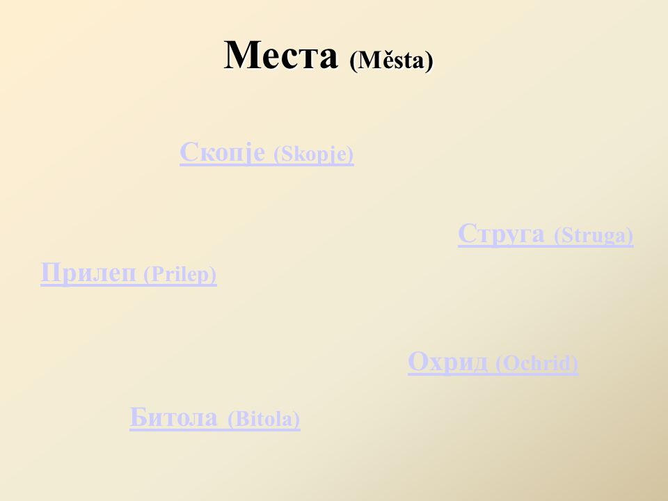 Места (Města) Скопје (Skopje) Струга (Struga) Прилеп (Prilep)