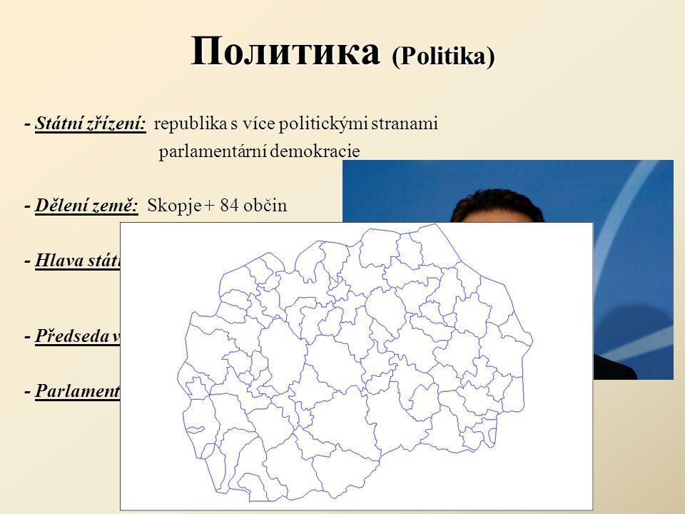 Политика (Politika) - Státní zřízení: republika s více politickými stranami. parlamentární demokracie.