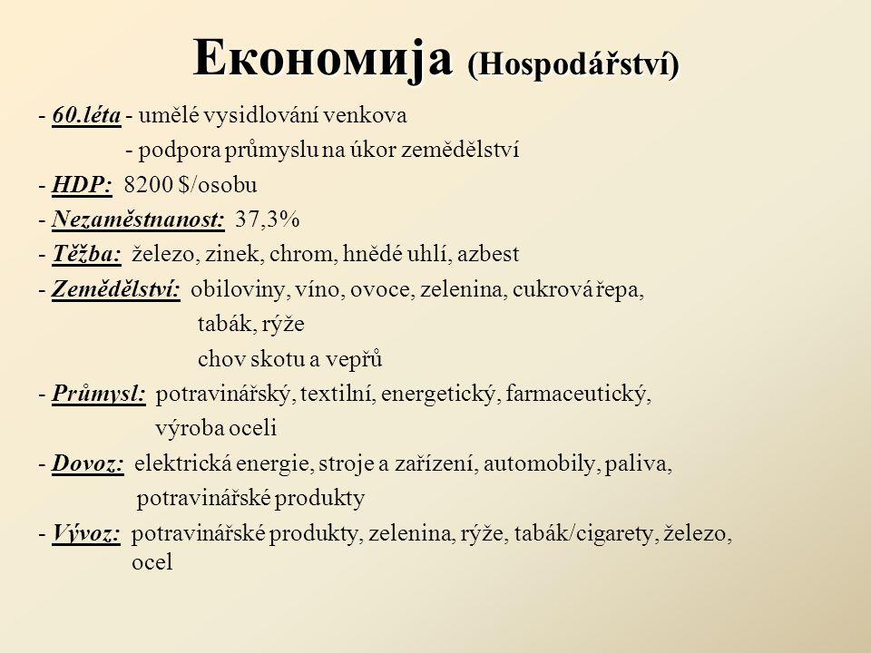 Економија (Hospodářství)