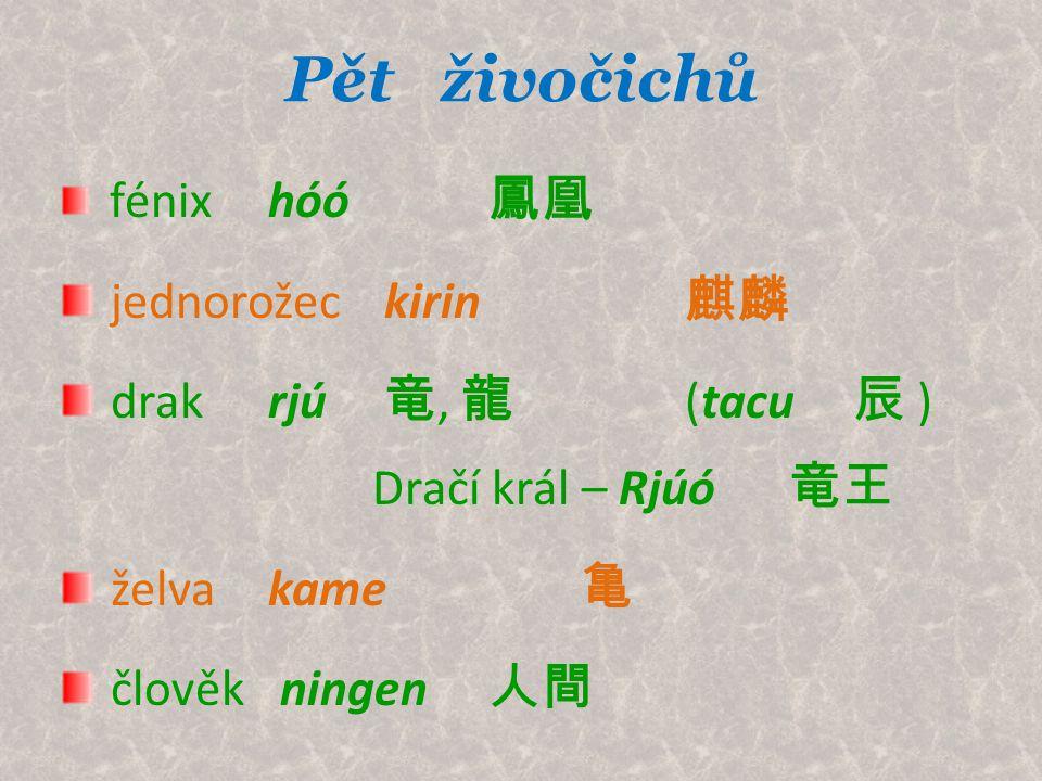 Pět živočichů jednorožec kirin 麒麟