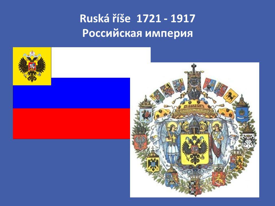 Ruská říše 1721 - 1917 Российская империя