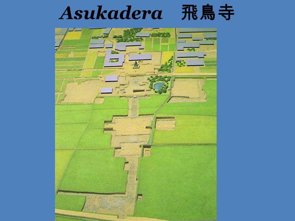Asukadera 飛鳥寺