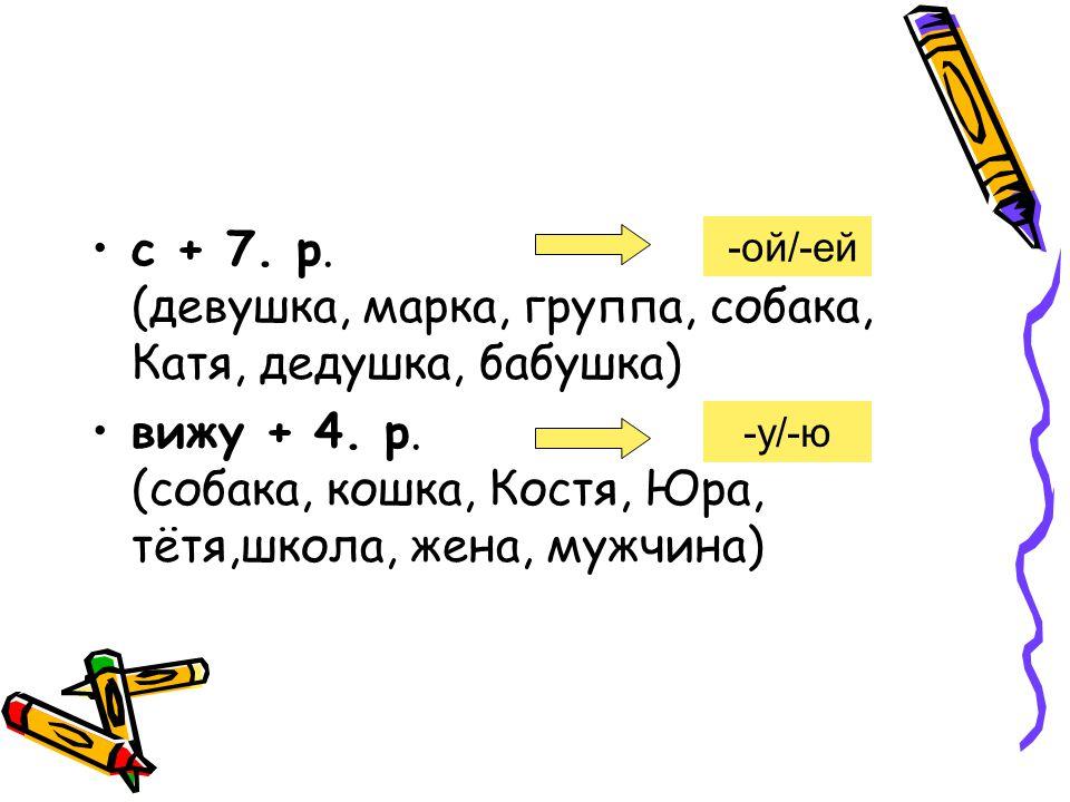 с + 7. p. (девушка, марка, группа, собака, Катя, дедушка, бабушка)