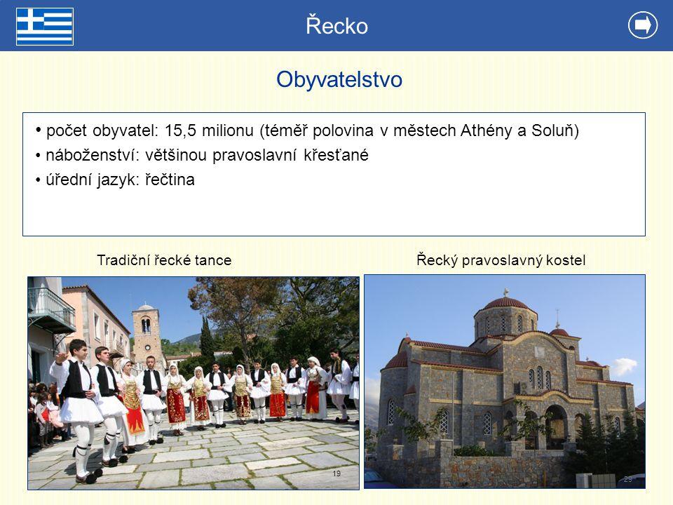 Řecko Obyvatelstvo. počet obyvatel: 15,5 milionu (téměř polovina v městech Athény a Soluň) náboženství: většinou pravoslavní křesťané.