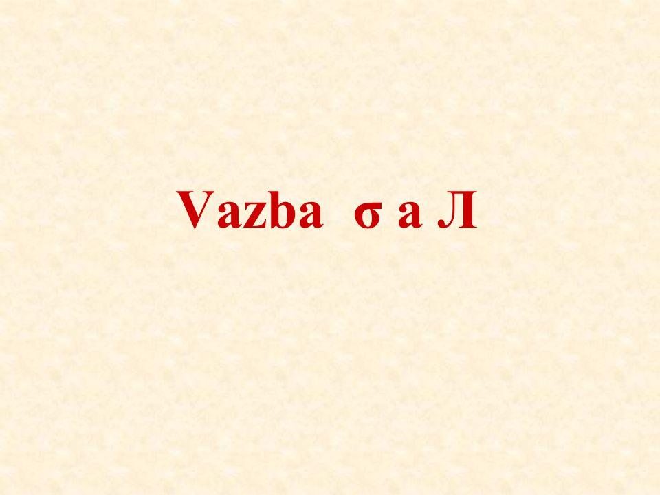 Vazba σ a Л