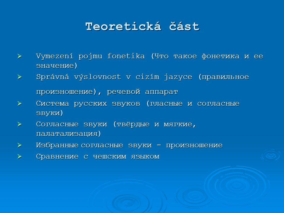 Teoretická část Vymezení pojmu fonetika (Что такое фонетика и ее значение)
