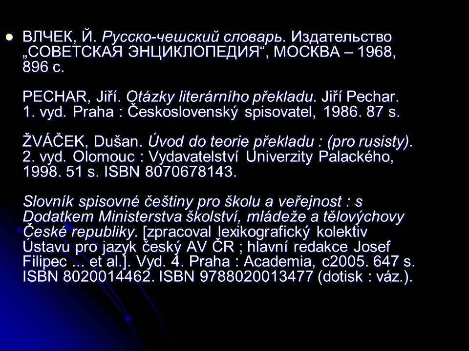 ВЛЧЕК, Й. Русско-чешский словарь