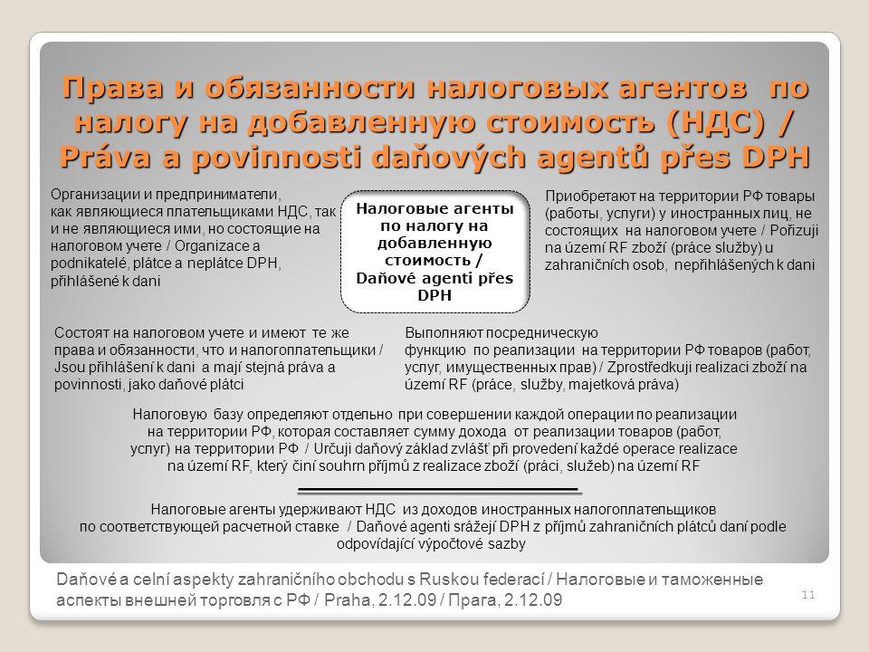 по налогу на добавленную стоимость / Daňové agenti přes DPH