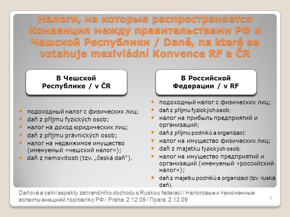В Чешской Республике / v ČR В Российской Федерации / v RF