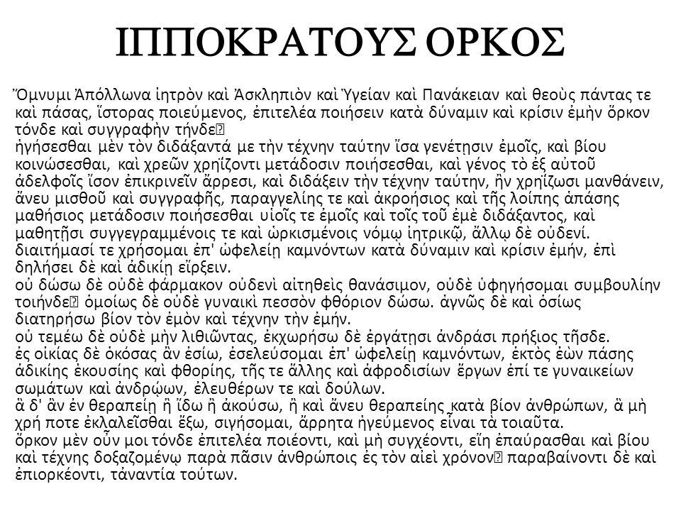 IPPOKRATOUS ORKOS