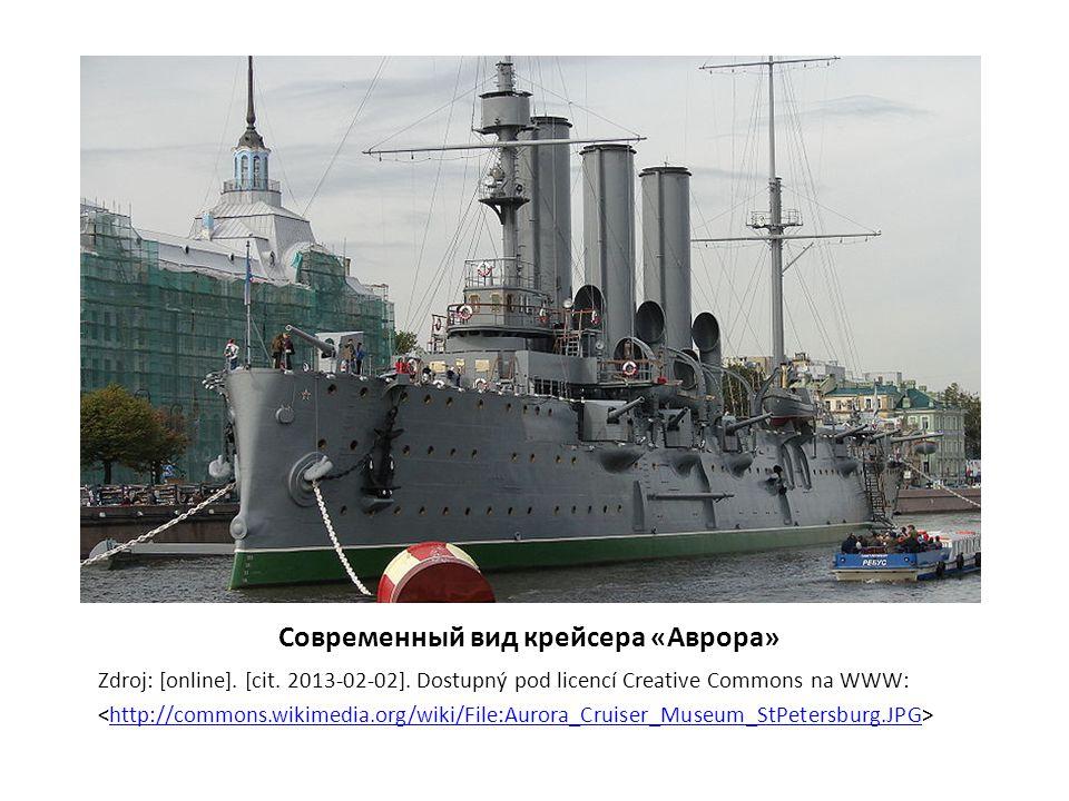 Современный вид крейсера «Аврора»
