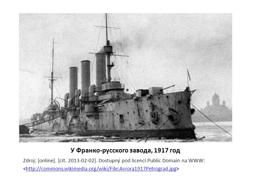 У Франко-русского завода, 1917 год