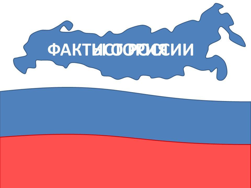 ФАКТЫ О РОССИИ ИСТОРИЯ