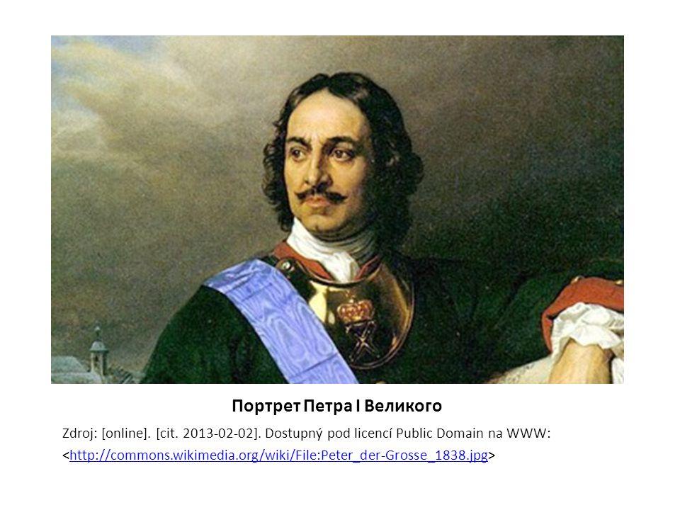 Портрет Петра I Великого