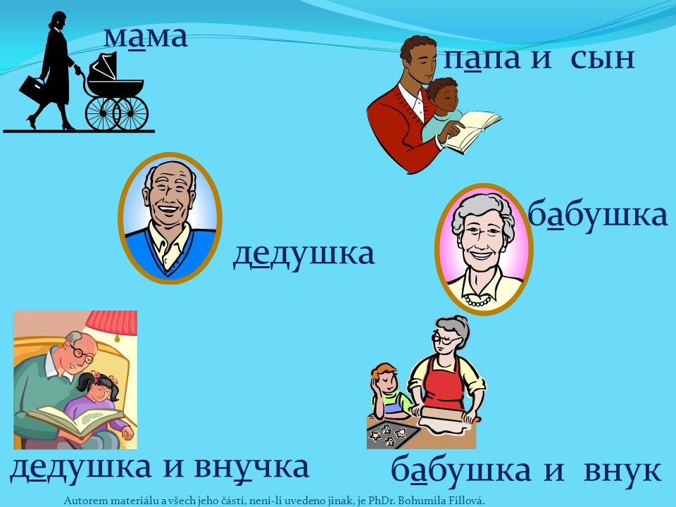 мама папа и сын бабушка дедушка дедушка и внучка бабушка и внук