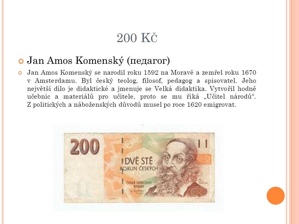 200 Kč Jan Amos Komenský (педагог)