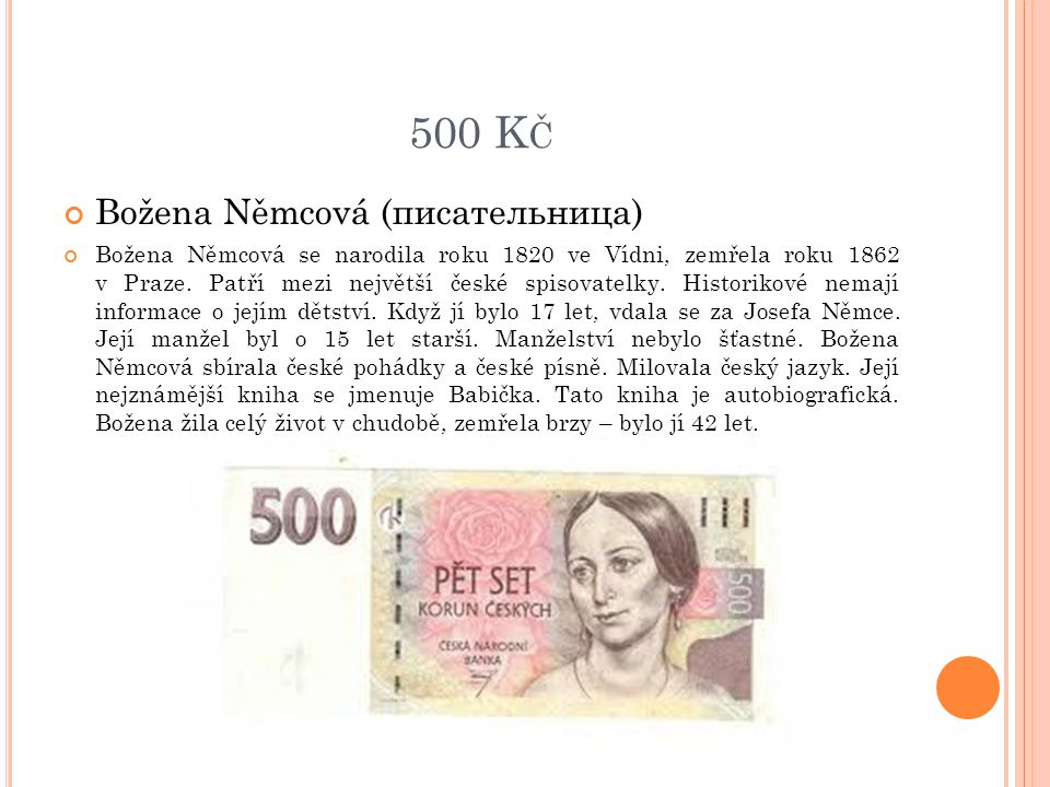 500 Kč Božena Němcová (писательница)
