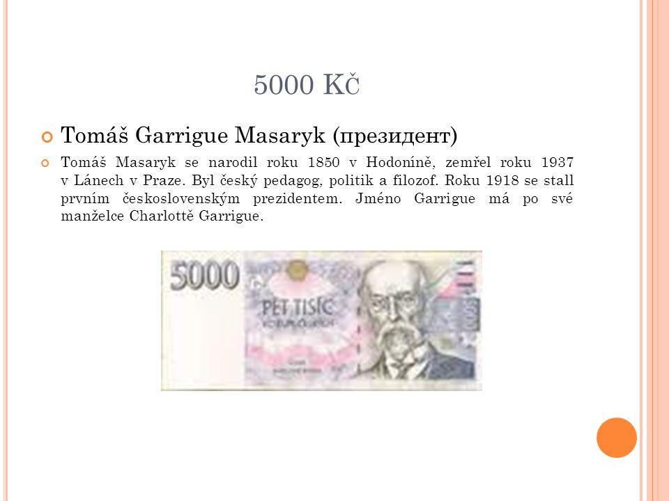 5000 Kč Tomáš Garrigue Masaryk (президент)