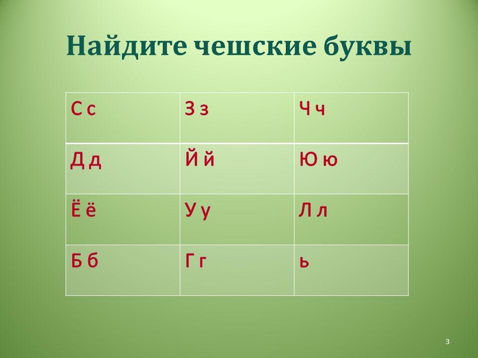 Найдите чешские буквы С с З з Ч ч Д д Й й Ю ю Ё ё У у Л л Б б Г г ь