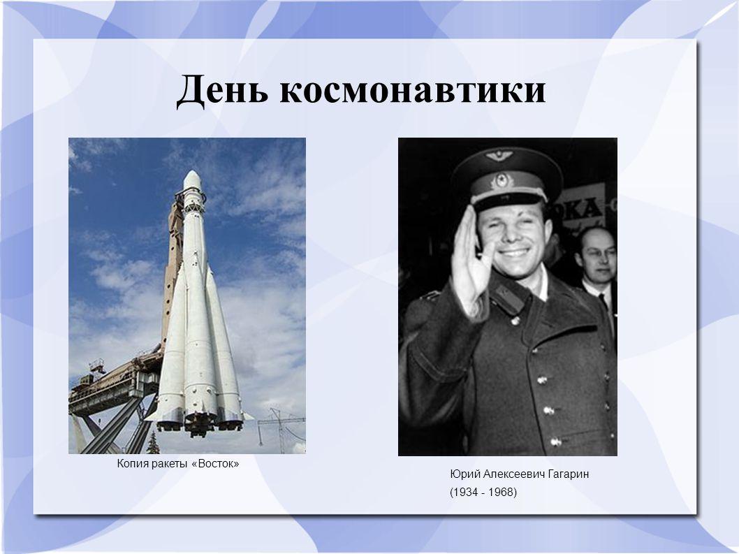 День космонавтики Копия ракеты «Восток» Юрий Алексеевич Гагарин