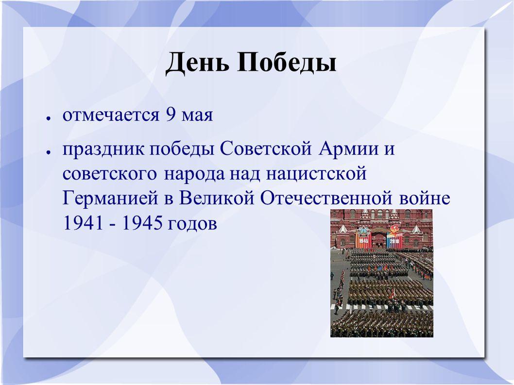 День Победы отмечается 9 мая