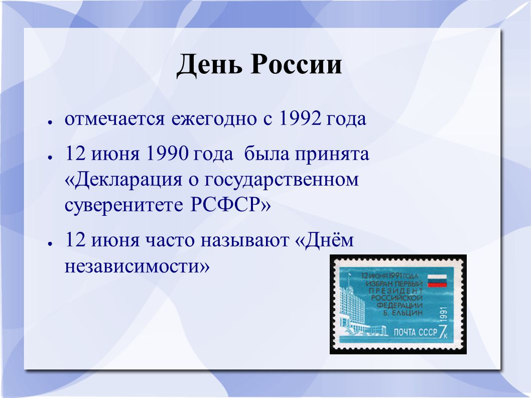 День России отмечается ежегодно с 1992 года