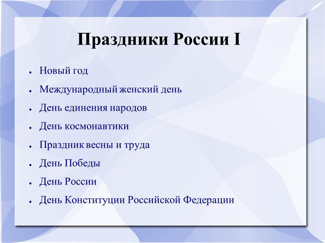 Праздники России I Новый год Международный женский день
