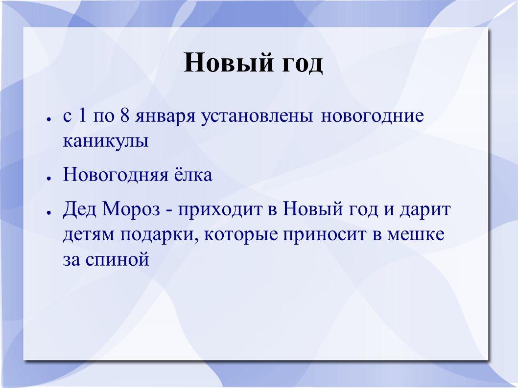 Новый год с 1 по 8 января установлены новогодние каникулы