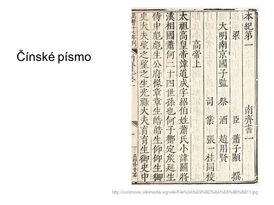 Čínské písmo http://commons.wikimedia.org/wiki/File%3A%E9%BD%8A%E6%9B%B811.jpg