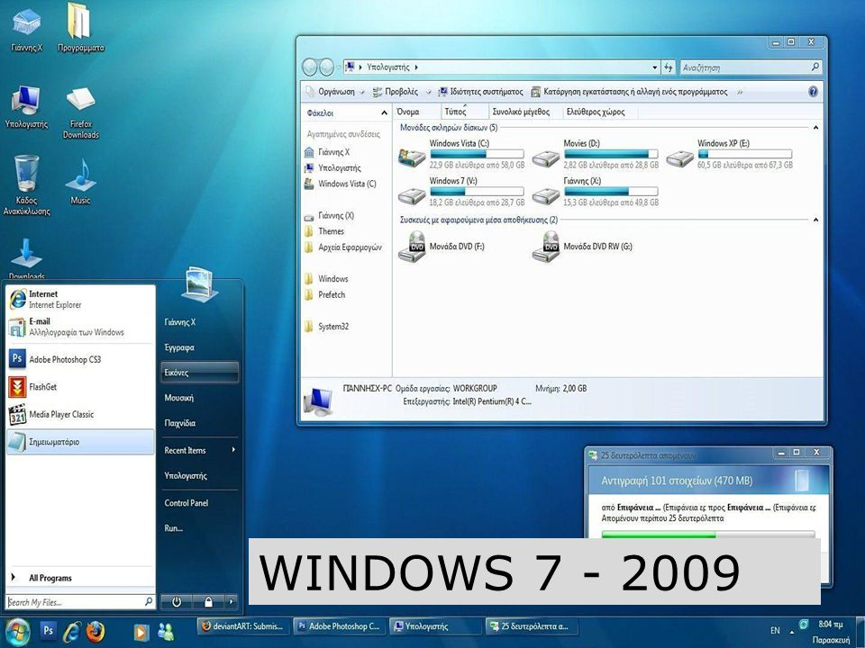 WINDOWS 7 - 2009