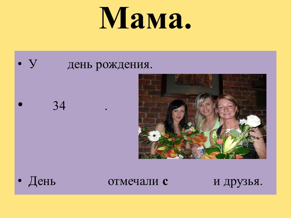 Мама. У день рождения. 34 .