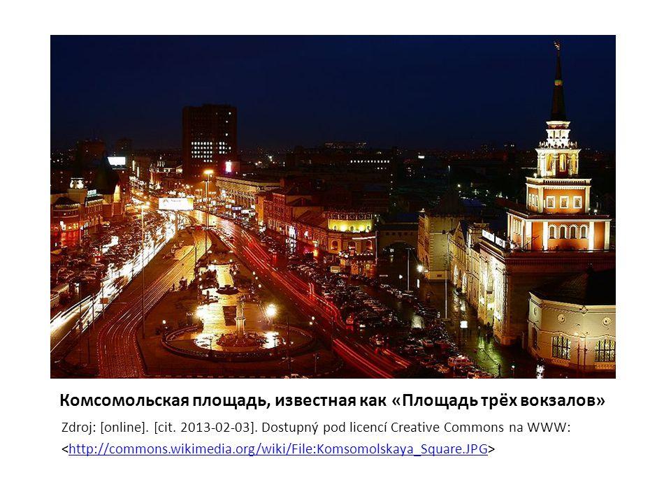 Комсомольская площадь, известная как «Площадь трёх вокзалов»