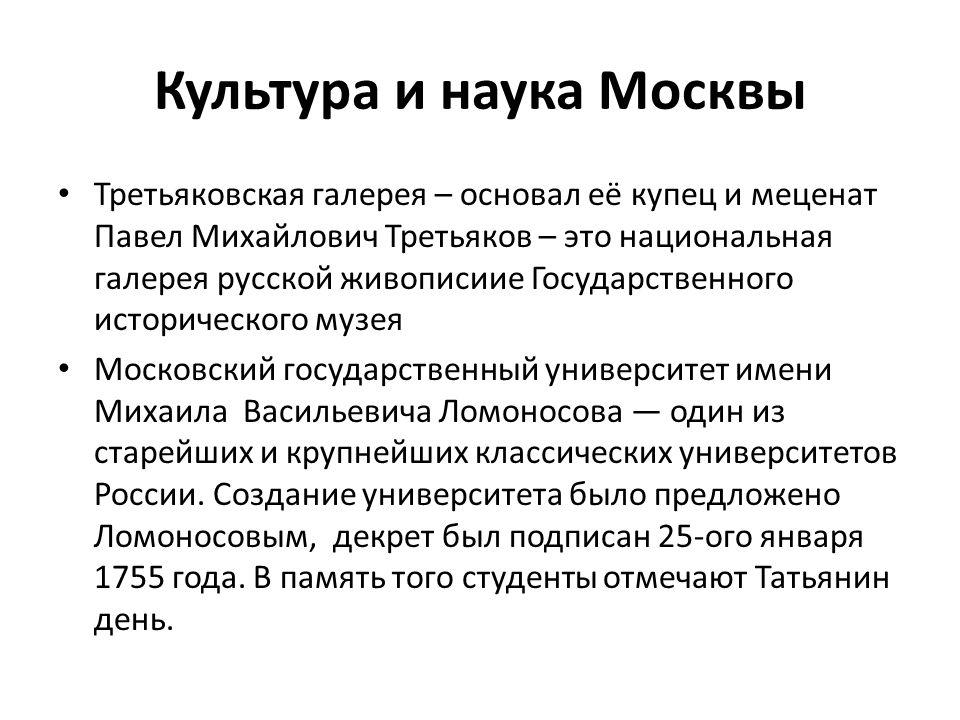 Культура и наука Москвы