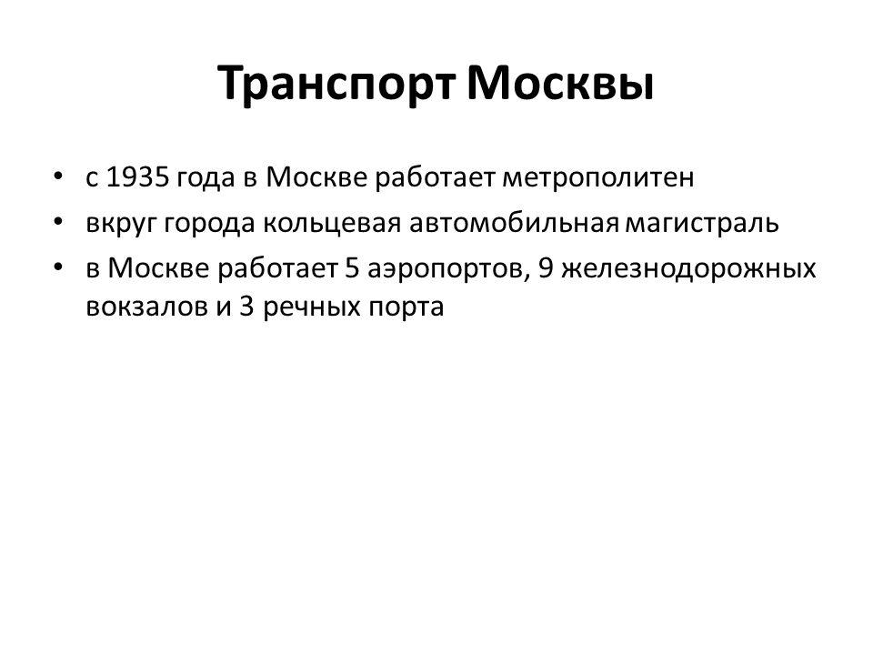 Транспорт Москвы с 1935 года в Москве работает метрополитен