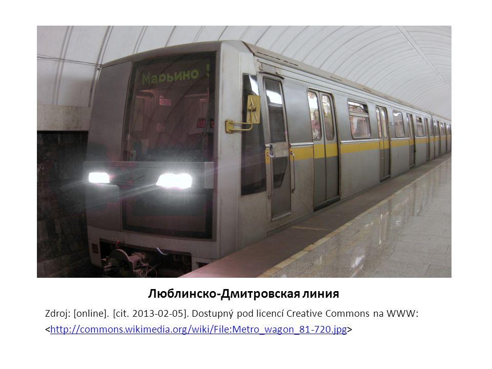 Люблинско-Дмитровская линия