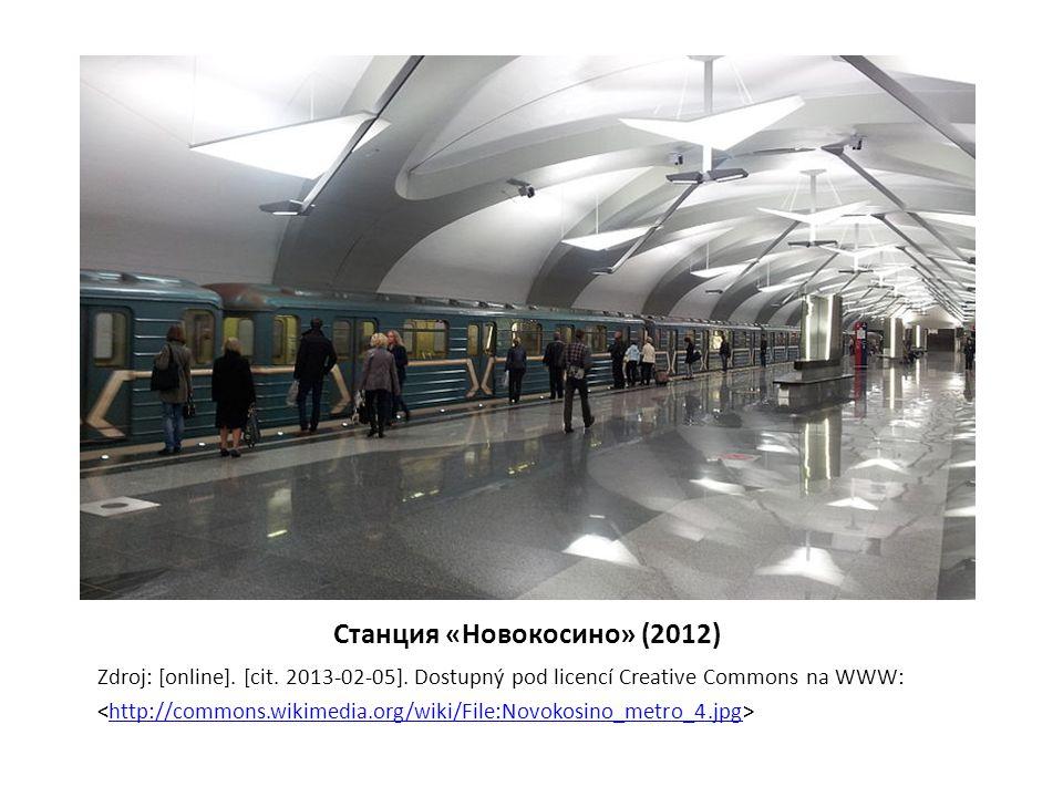 Станция «Новокосино» (2012)
