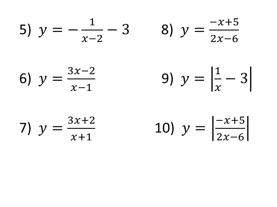 5) 𝑦=− 1 𝑥−2 −3 8) 𝑦= −𝑥+5 2𝑥−6 6) 𝑦= 3𝑥−2 𝑥−1 9) 𝑦= 1 𝑥 −3 7) 𝑦= 3𝑥+2 𝑥+1 10) 𝑦= −𝑥+5 2𝑥−6