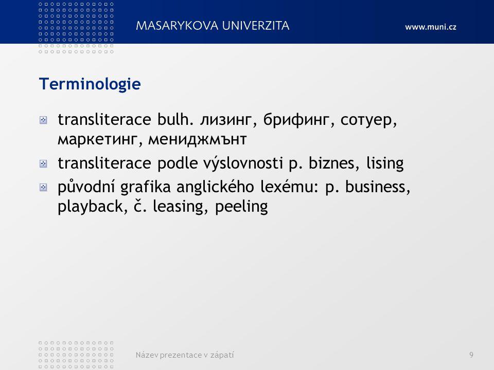 transliterace bulh. лизинг, брифинг, сотуер, маркетинг, мениджмънт