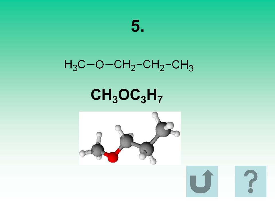 5. CH3OC3H7