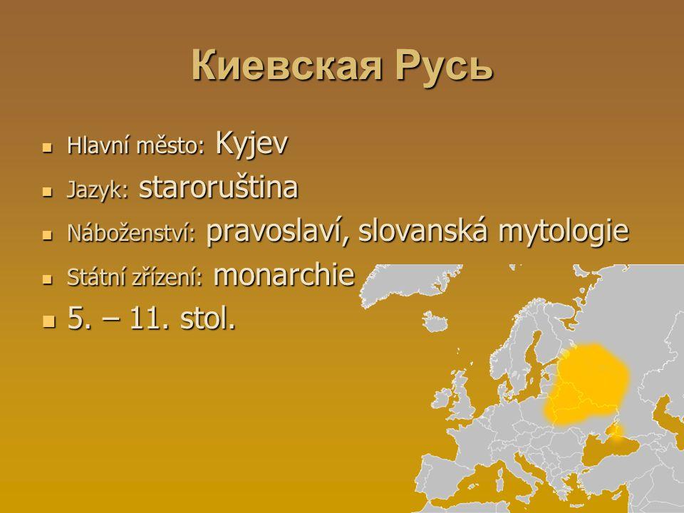Киевская Русь 5. – 11. stol. Hlavní město: Kyjev Jazyk: staroruština